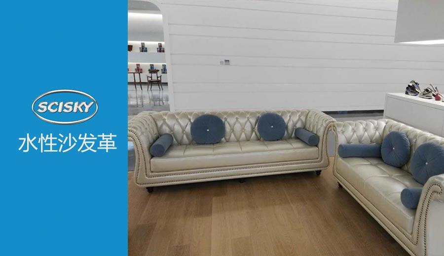水性沙发革