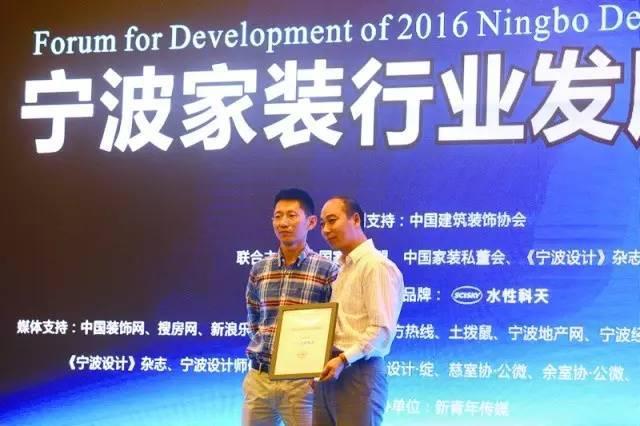水性科天渠道运营总监徐超先生代表公司领奖