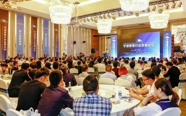 2016宁波家装行业发展论坛