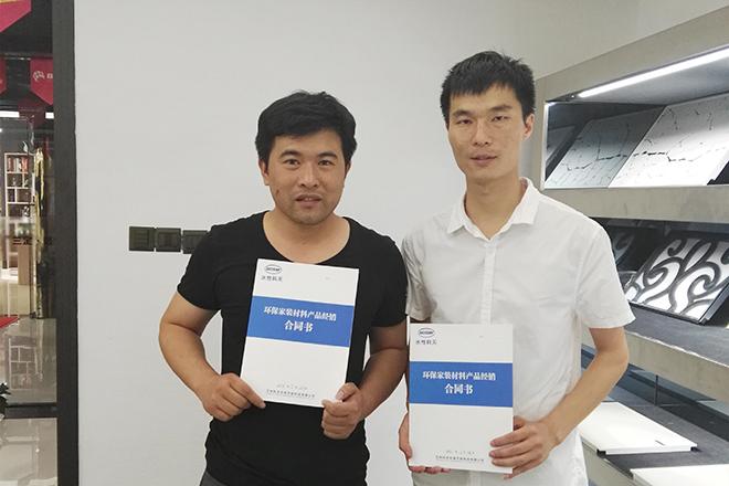 区域经理雷超与义乌经销商陈峰园签约合影