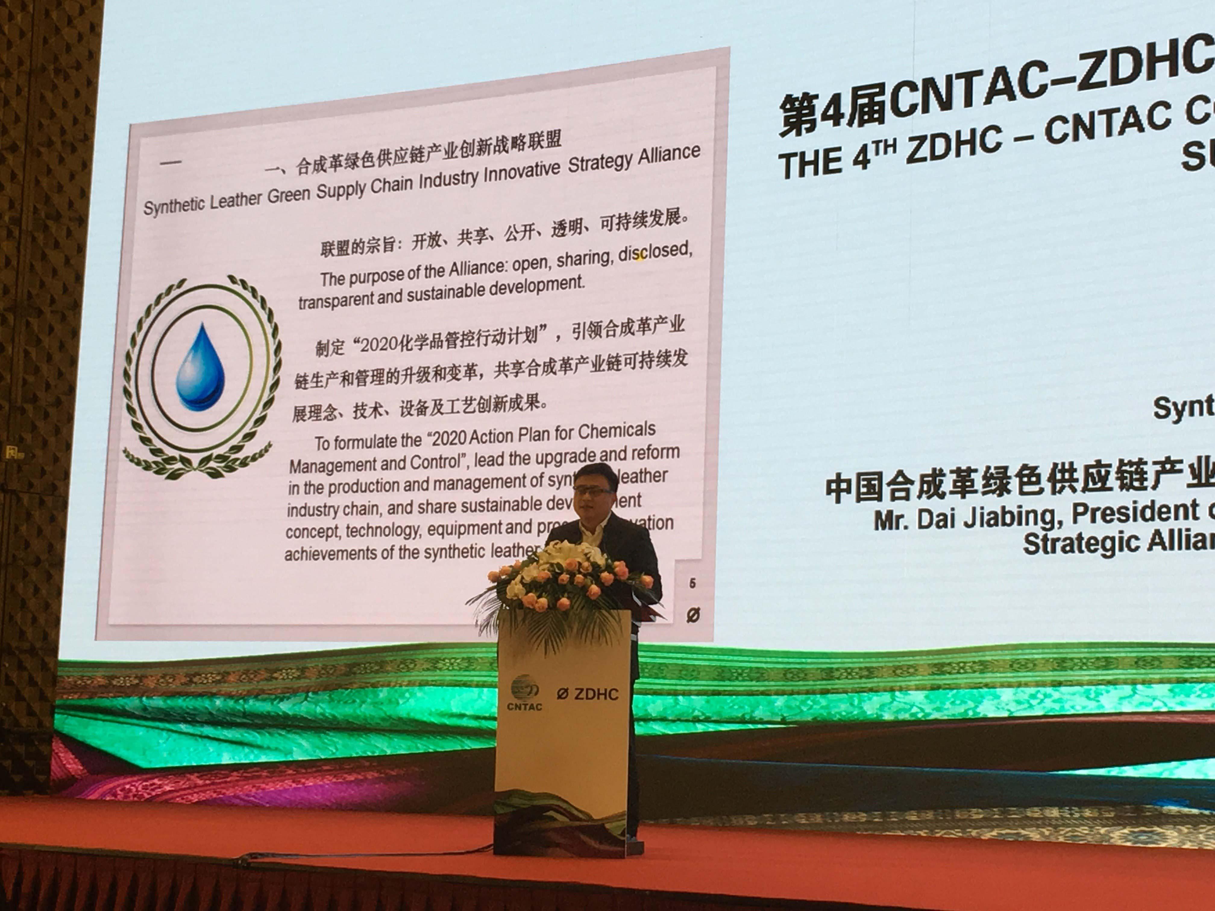 中国合成革绿色供应链创新产业联盟