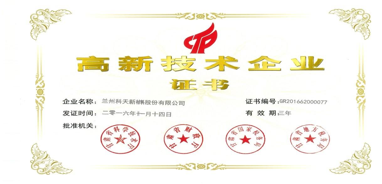 """我集团新材料公司、环保公司获得 """"高新技术企业证书"""""""