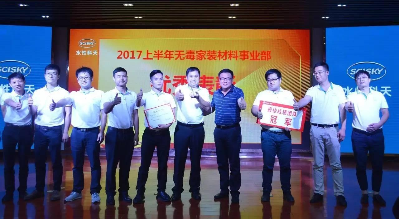 2017年上半年最佳战绩团队冠军——湖北省区