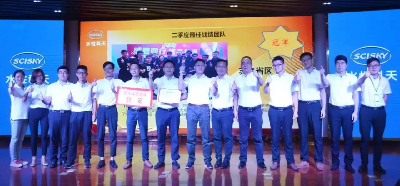 2017年二季度最佳战绩团队冠军——苏南省区