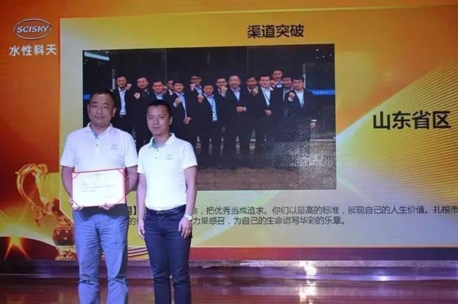 2017年上半年渠道突破优秀团队——山东省区