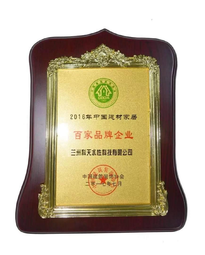 《中国建材家居百家品牌企业》